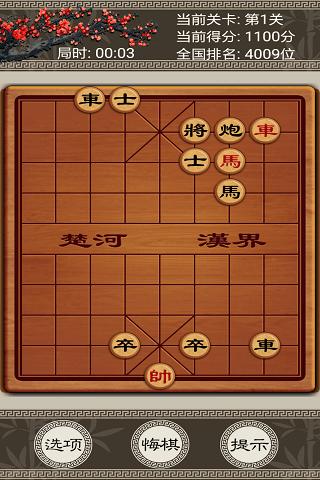秋水中国象棋九游版软件截图1