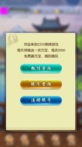 2255棋牌最新版