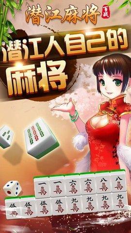 百战潜江麻将游戏