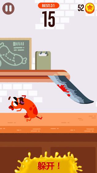 奔跑吧,香肠!软件截图0