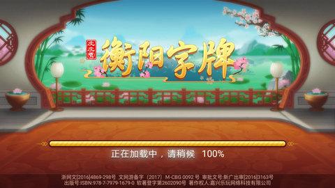 新版皮皮衡阳字牌软件截图0