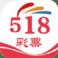 518彩票应用软件