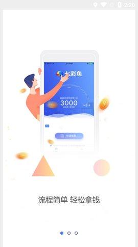 七彩鱼贷款软件截图0