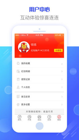 福彩乐透客户端软件截图1