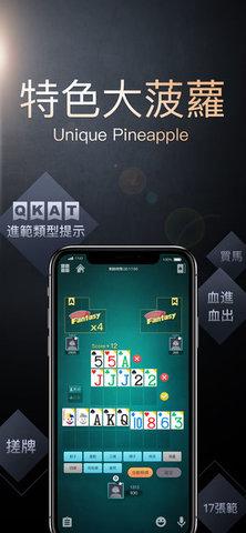 鱼扑克安卓版软件截图1