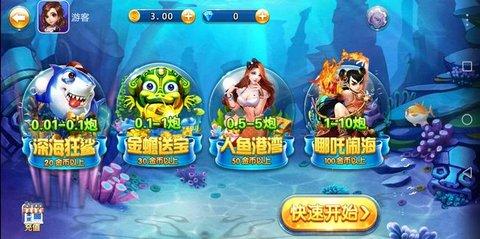 丽星娱乐游戏软件截图2