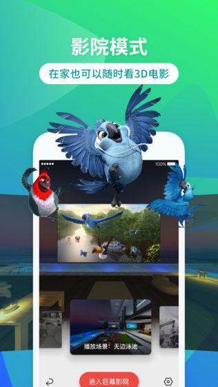 3D播播VR—精品3D视频VR电影直播播放器软件截图1