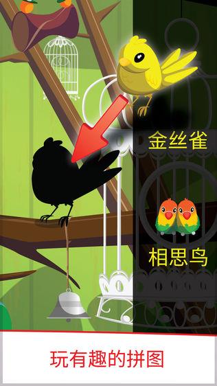 幼儿教育拼图咣戏 Puzzingo (汉字英语小孩游戏)软件截图1