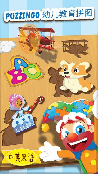 幼儿教育拼图咣戏 Puzzingo (汉字英语小孩游戏)软件截图0