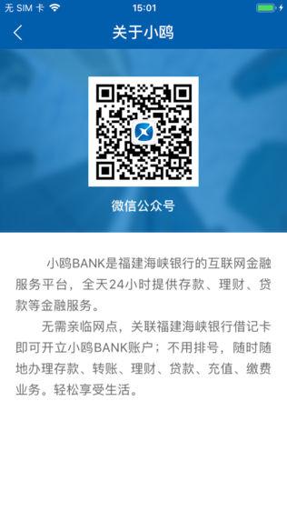 小鸥BANK