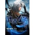 武道至尊 七猫小说