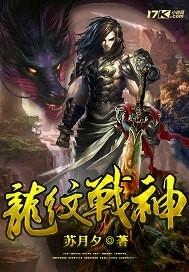 龙纹战神 七猫小说软件截图1