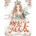 名门公敌:吻安,陆太太 七猫小说