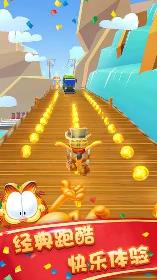 加菲猫酷跑–经典3D跑酷游戏软件截图1