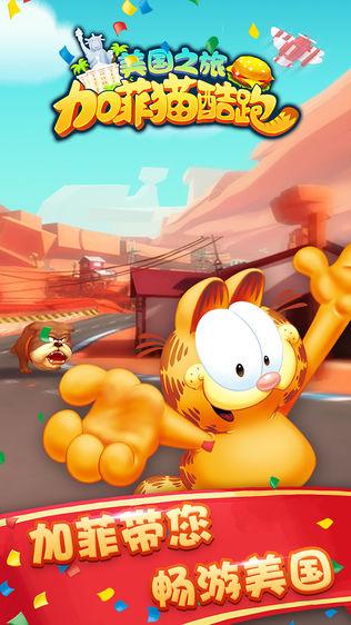 加菲猫酷跑–经典3D跑酷游戏软件截图0