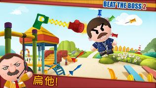 Beat the Boss 2软件截图1