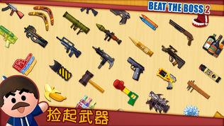 Beat the Boss 2软件截图0