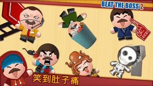 Beat the Boss 2软件截图2