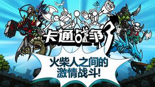 卡通战争3 (CartoonWars3)软件截图1