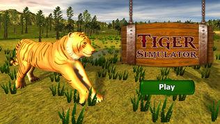 老虎模拟器和野生动物园丛林动物软件截图0