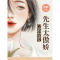 以婚谋爱:先生太傲娇 七猫小说