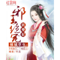 倾城草包:邪王绝宠妖孽妃 七猫小说