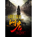 阴阳网店 七猫小说
