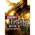 英雄联盟之王者荣耀 七猫小说