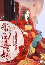 欢田喜嫁 七猫小说