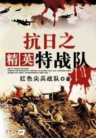 抗日之精英特战队 七猫小说