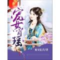 宠女肖瑶 七猫小说