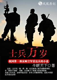 士兵万岁 七猫小说