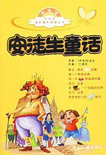 安徒生童话全集 七猫小说软件截图1