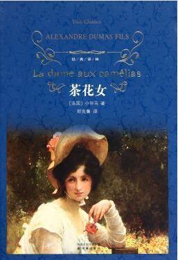 茶花女 七猫小说