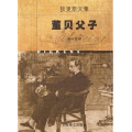 董贝父子 七猫小说