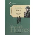 福尔摩斯回忆录 - 最后一案 七猫小说