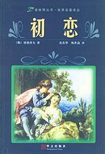 初恋 七猫小说软件截图1