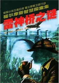 福尔摩斯新探案 - 07 雷神桥之谜 七猫小说软件截图1