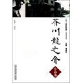 芥川龙之介作品选 七猫小说