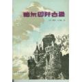 喀尔巴阡古堡 七猫小说