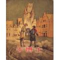 牛博士 七猫小说