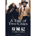 双城记 七猫小说