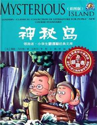 神秘岛 七猫小说
