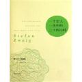 一个女人一生中的24小时 七猫小说