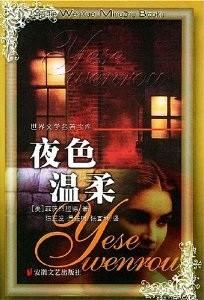 夜色温柔 七猫小说软件截图1