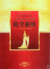 隐身新娘 七猫小说