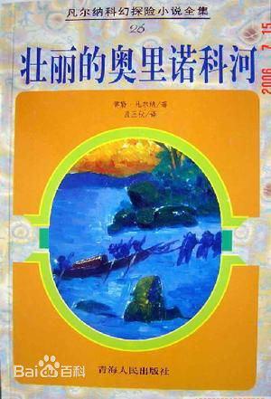 壮丽的奥里诺科河 七猫小说