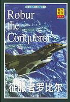征服者罗比尔 七猫小说
