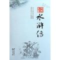 水浒传 七猫小说