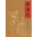 西游记 七猫小说